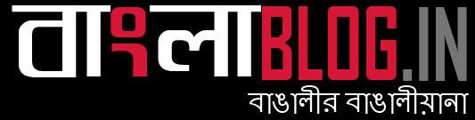 Bangla Blog