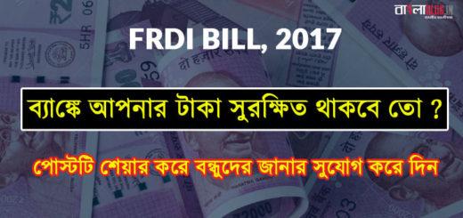 FRDI bill 2017