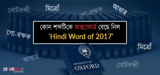Oxford Dictionary's Hindi Word Of 2017
